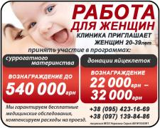 Become an egg donor in Ukraine