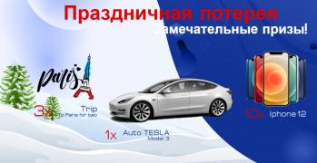 Bot Bitcoin - win a Tesle3 car, a trip to Paris or an iPhone12c