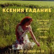 Магічна допомога в Києві