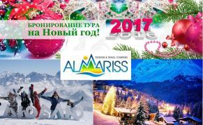 Новый год 2017 в Банско, Болгарии