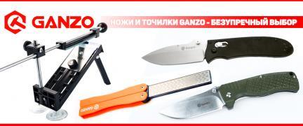 Ножи Ганзо интернет магазин