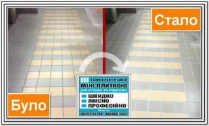 Професійне Відновлення Швів Між Керамічної плитки