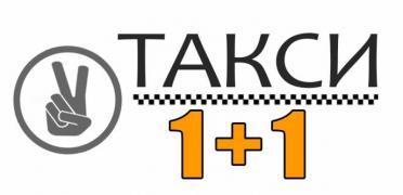 Работа водителем в Такси 1+1. З/п от 1000 грн