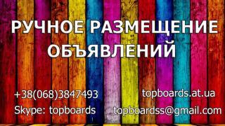 Размещение объявлений на интернет-досках Украины