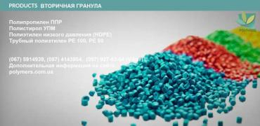 Secondary granule PE100, PE80, HDPE (273,276,277), PS-hips, PP-analogue of A4. Buy waste of plastics PS, PP, HDPE, LDPE