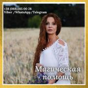 Снятие негатива Киев. Любовный приворот Киев. Обряды на бизнес