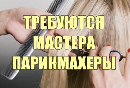Срочно! Требуются мастера парикмахеры универсал