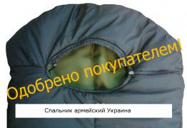 The army winter sleeping bag, with fleece lining to -5 -8