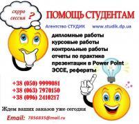 Заказ курсовой в Киеве